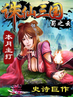 Tải game Trư Tiên Tam Quốc